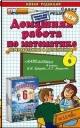 Домашняя работа по математике 6 кл к учебнику Зубаревой, Мордкович